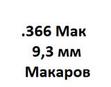 Калибр 9.3 мм ПМ - .366 Makarov