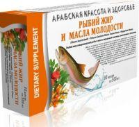 масло зародышей пшеницы и рыбий жир
