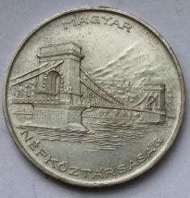 Мост через Дунай 20 форинтов Венгрия 1956