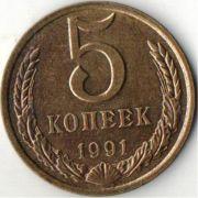 5 копеек. Л. СССР. 1991 год.