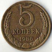 5 копеек. СССР.  1986 год.