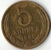 5 копеек. СССР. 1981 год.