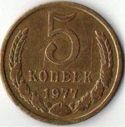 5 копеек. СССР. 1977 год.