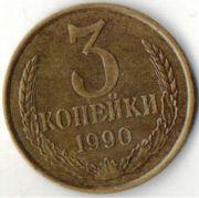 3 копейки. 1990 год. СССР.