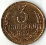 3 копейки. 1989 год. СССР.