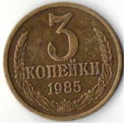 3 копейки. 1985 год. СССР.