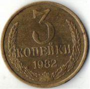 3 копейки. 1982 год. СССР.