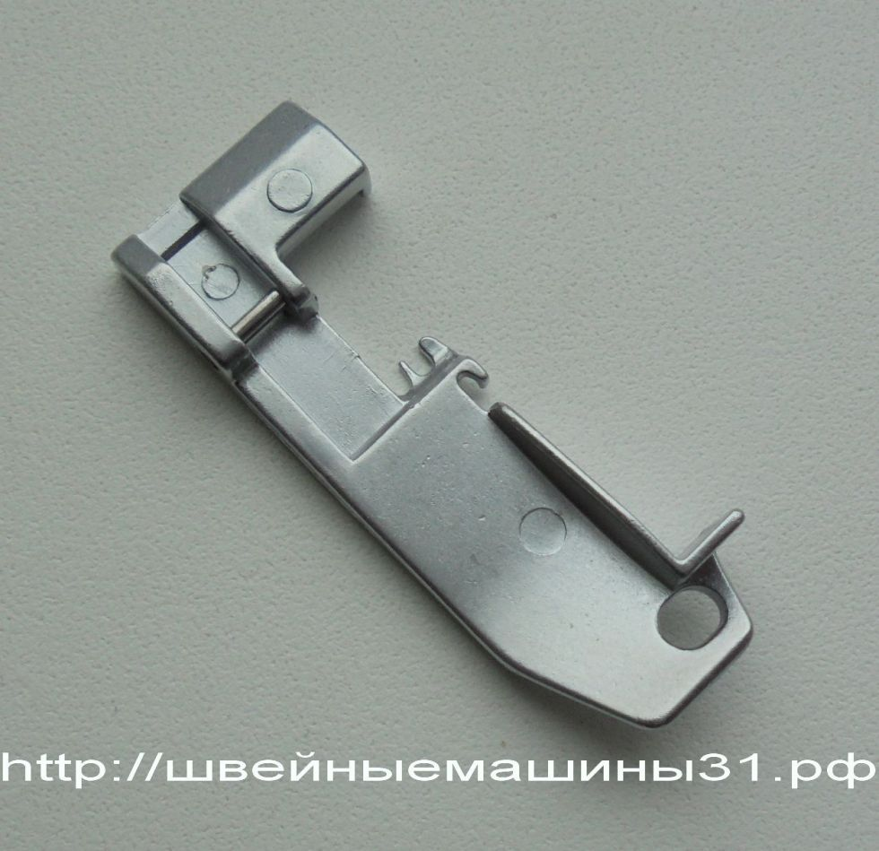 Лапка стандартная для оверлока TOYOTA 355.  Цена 600 руб.