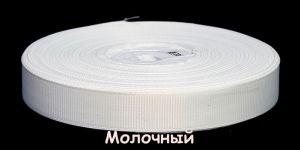 `Лента репсовая, ширина 25 мм, цвет молочный