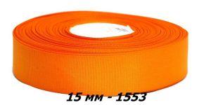 `Лента репсовая, ширина 15 мм, цвет 1553