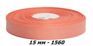 `Лента репсовая, ширина 15 мм, цвет 1560