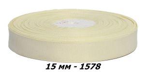 `Лента репсовая, ширина 15 мм, цвет 1578