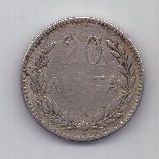 20 лепт 1900 г. Крит. Греция