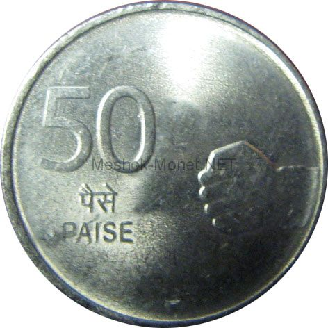 Индия 50 пайс 2008 г.