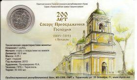 Собор Преображения Господня г.Бендеры 1 рубль Приднестровье 2015 (Блистер)