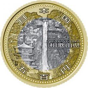 Префектура Вакаяма 500 иен Япония 2015