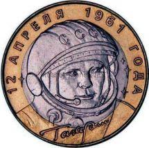 10 рублей 2001 год. 40-летие космического полета Ю.А. Гагарина ММД