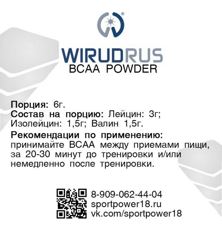 SP Nutrition - BCAA 4:1:1