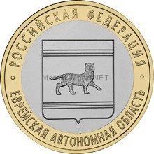 10 рублей 2009 год. Республика Еврейская автономная область ММД UNC