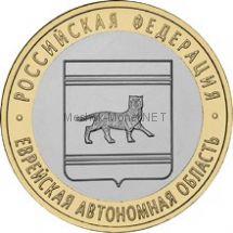 10 рублей 2009 год. Республика Еврейская автономная область ММД