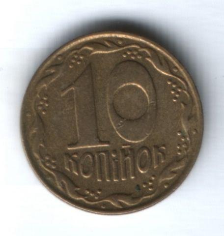 10 копеек 1992 г. Украина
