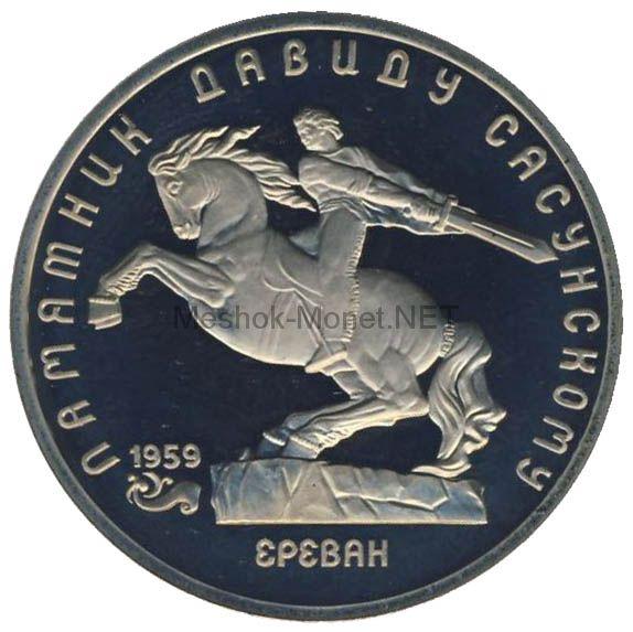 5 рублей 1991 Памятник Давиду Сасунскому (средневековый армянский эпос) в Ереване Proof