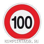 Наклейка ограничение скорости - 100 км/ч