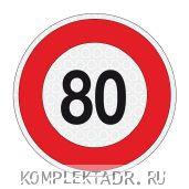 Наклейка ограничение скорости - 80 км/ч