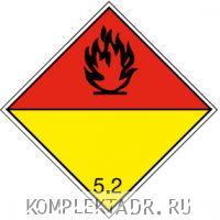 Класс 5.2 Органические пероксиды (наклейка) 300x300 мм