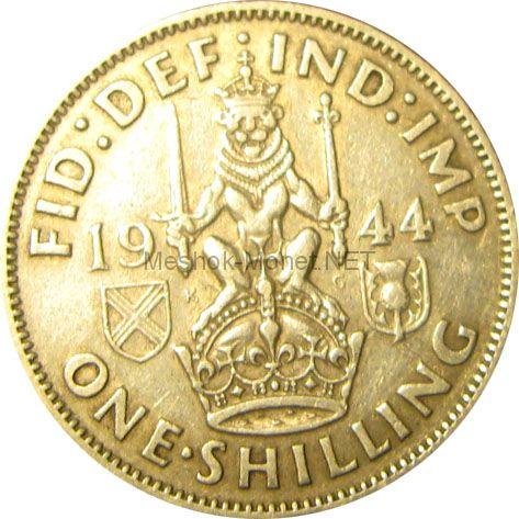Великобритания 1 шиллинг (Шотландский) 1942 г.