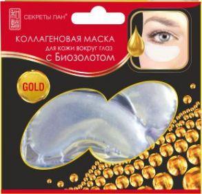 ТМ MOND'SUB Коллагеновая маска для кожи вокруг глаз с Биозолотом, 8г-БЕЛАЯ
