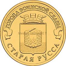 10 рублей 2016 год ГВС Старая Русса
