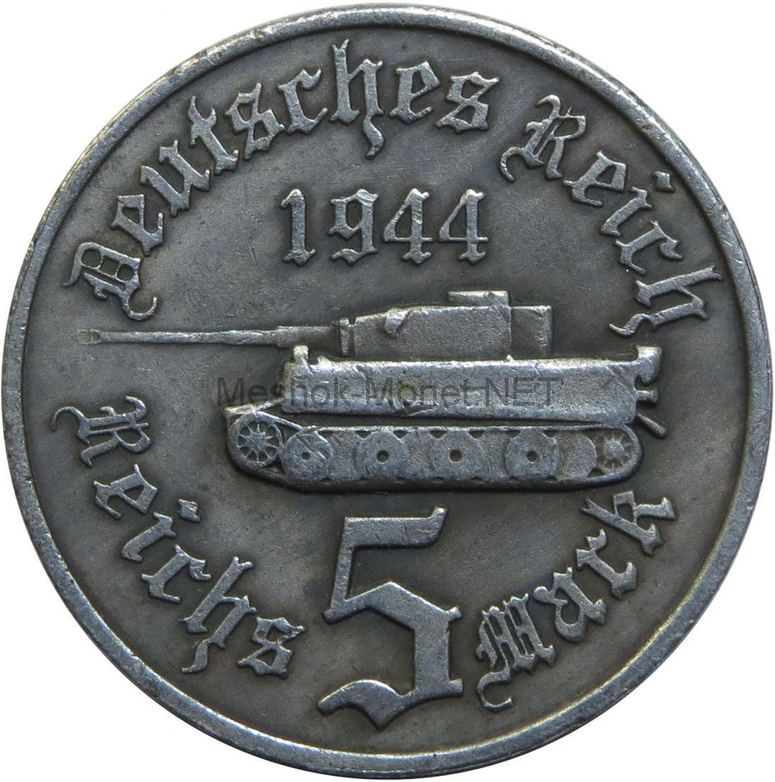 Копия 5 марок 1944 года пантера