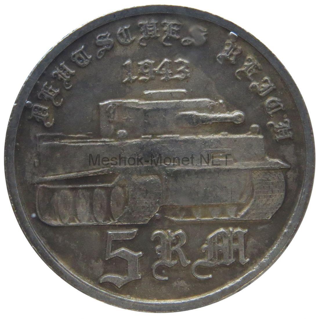 Копия 5 марок 1943 года Тигр