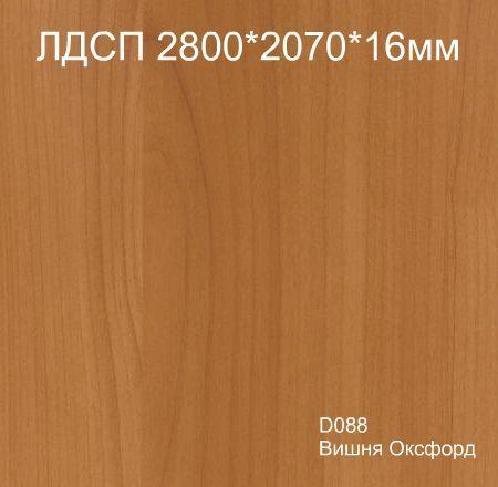 ЛДСП  D088 Вишня Оксфорд Кроностар 2800*2070*16
