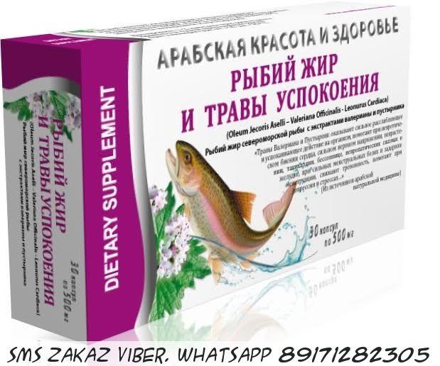 Рыбий жир и травы для успокоения