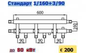 """Коллектор """"Стандарт-1/160+3/90"""""""