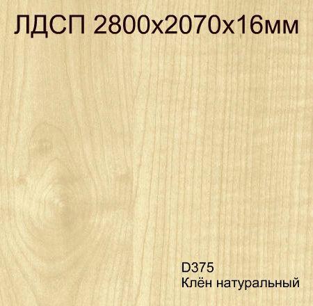 ЛДСП D375 Клён натуральный Кроностар 2800*2070*16
