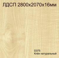 ЛДСП 2,8*2,07*16 D375 Клён натуральный Кроностар