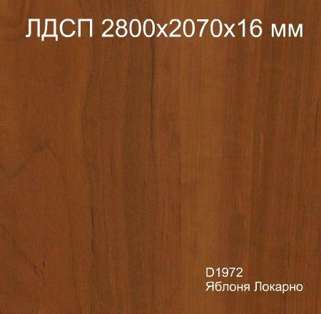 ЛДСП 2,8*2,07*16 D1972 Яблоня Локарно Кроностар