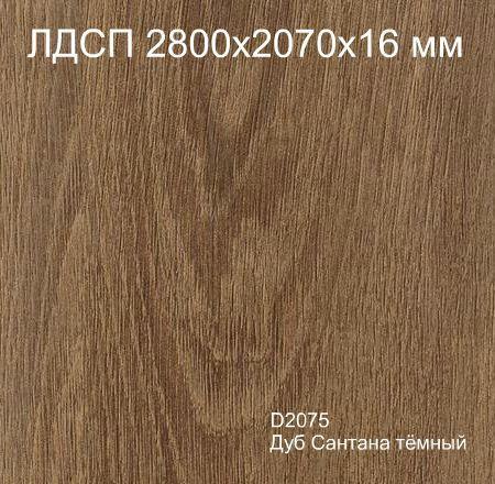 ЛДСП 2,8*2,07*16 D2075 Дуб Сантана тёмный Кроностар
