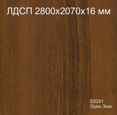 ЛДСП 2,8*2,07*16 D2251 Орех Экко Кроностар