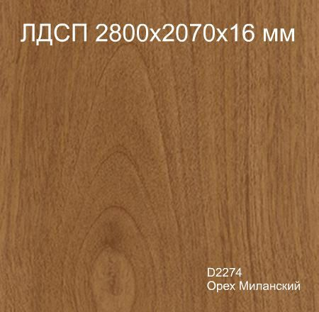 ЛДСП 2800х2070х16 мм D2274 Орех Миланский Кроностар