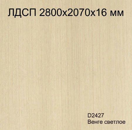 ЛДСП 2800х2070х16 мм D2427 Венге светлое Кроностар