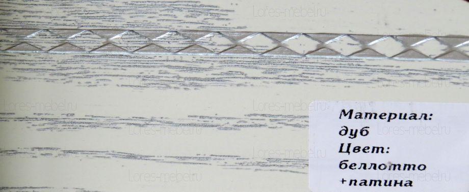 Беллотто + патина серебро