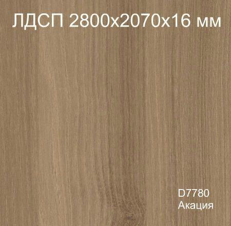 ЛДСП 2,8*2,07*16 мм D7780 Акация Кроностар