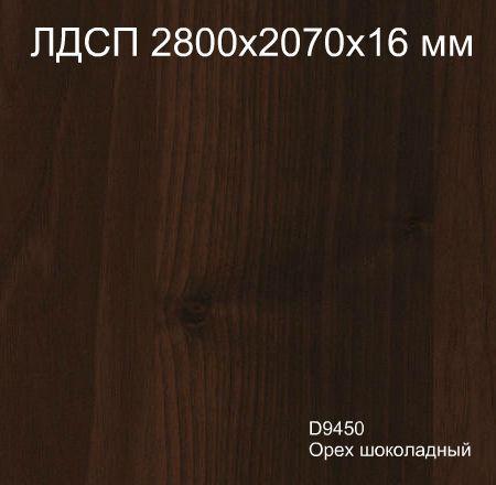 ЛДСП 2,8*2,07*16 D9450 Орех шоколадный Кроностар