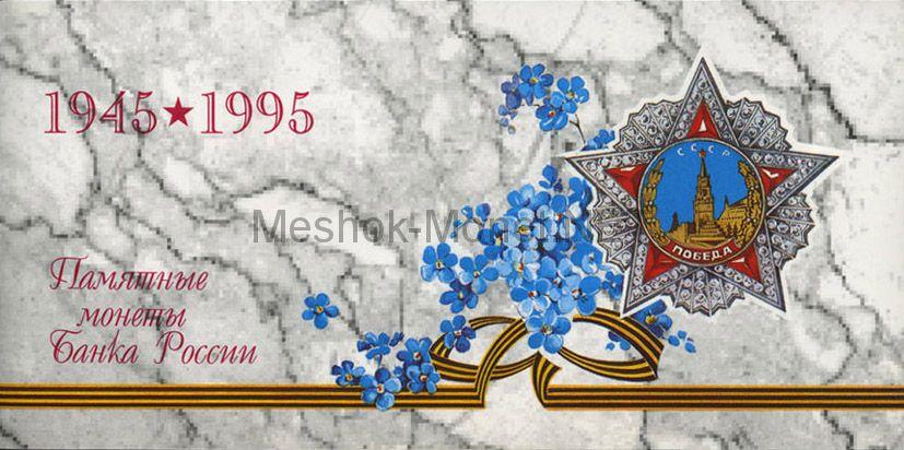 Набор монет 50 лет победы в Великой Отечественной Войне в буклете