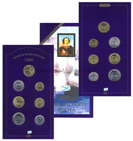 Набор монет 1996 год. 300 лет Российского флота в буклете