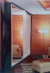 (Распродажа)Шкаф-купе 2х ств. с 2мя зеркалами с механизмом Версаль